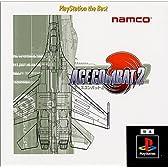 エースコンバット2 PlayStation the Best