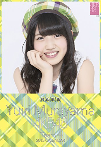 【村山彩希(AKB48)】画像&動画まとめ♪笑顔が愛らしいゆいりー!実は超努力家って知ってた?の画像
