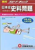 日本史史料問題 (大学入試スピードチェック)