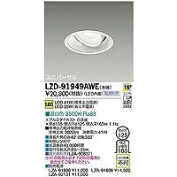 大光電機:LEDユニバーサルダウンライト LZD-91949AWE