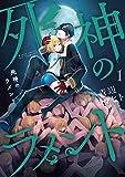 死神のラメント(1) (ガンガンコミックスJOKER)