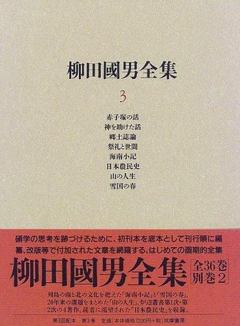 柳田国男全集〈3〉赤子塚の話