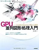 GPU並列図形処理入門 ~CUDA・OpenGLの導入と活用 (Software Design plus)