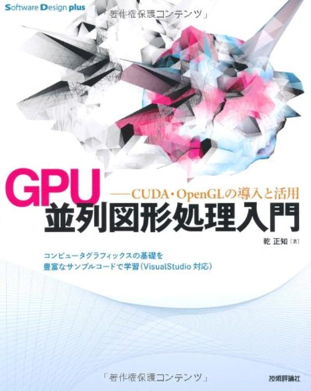 計画列挙する喉が渇いたGPU並列図形処理入門 ~CUDA?OpenGLの導入と活用 (Software Design plus)