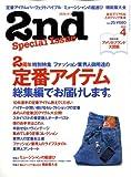 2nd (セカンド) 2009年 04月号 [雑誌]