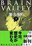 BRAIN VALLEY〈下〉 (新潮文庫)
