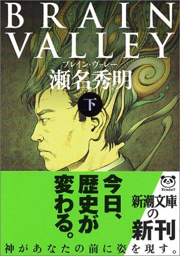 BRAIN VALLEY〈下〉 (新潮文庫)の詳細を見る