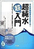水は実験結果を左右する!超純水超入門—データでなっとく、水の基本と使用のルール