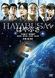 はやぶさ/HAYABUSA[DVD]