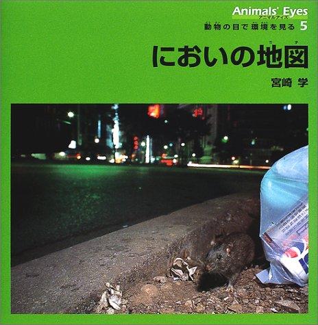 においの地図―アニマルアイズ・動物の目で環境を見る〈5〉の詳細を見る