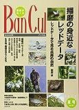 Ban Cul No.104 (2017夏号)―播磨が見える 特集:播磨の身近なレッドデータ