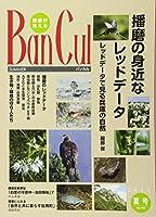 Ban Cul No.104(2017夏号)―播磨が見える 特集:播磨の身近なレッドデータ