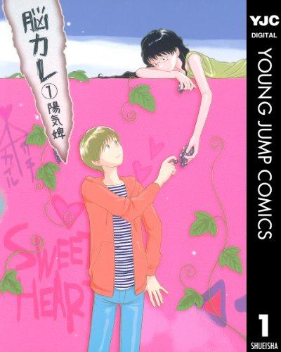 脳カレ 1 (ヤングジャンプコミックスDIGITAL)