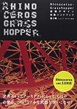 Rhinoceros+Grasshopper建築デザイン実践ハンドブック (建築文化シナジー)