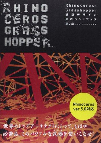 Rhinoceros+Grasshopper建築デザイン実践ハンドブック (建築文化シナジー)の詳細を見る
