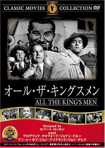 オール・ザ・キングスメン [DVD] FRT-027の詳細を見る