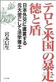 テロと米国の暴走 徳と盾―日本外交に直言する元大使にして法学博士