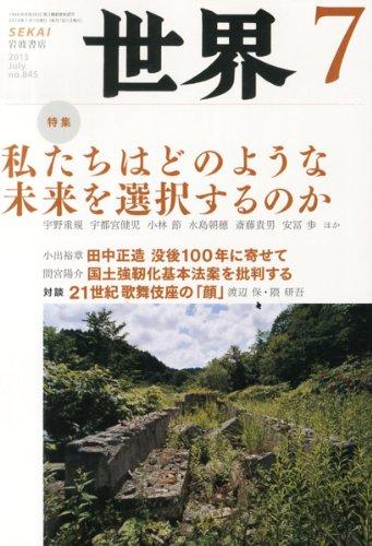 世界 2013年 07月号 [雑誌]の詳細を見る