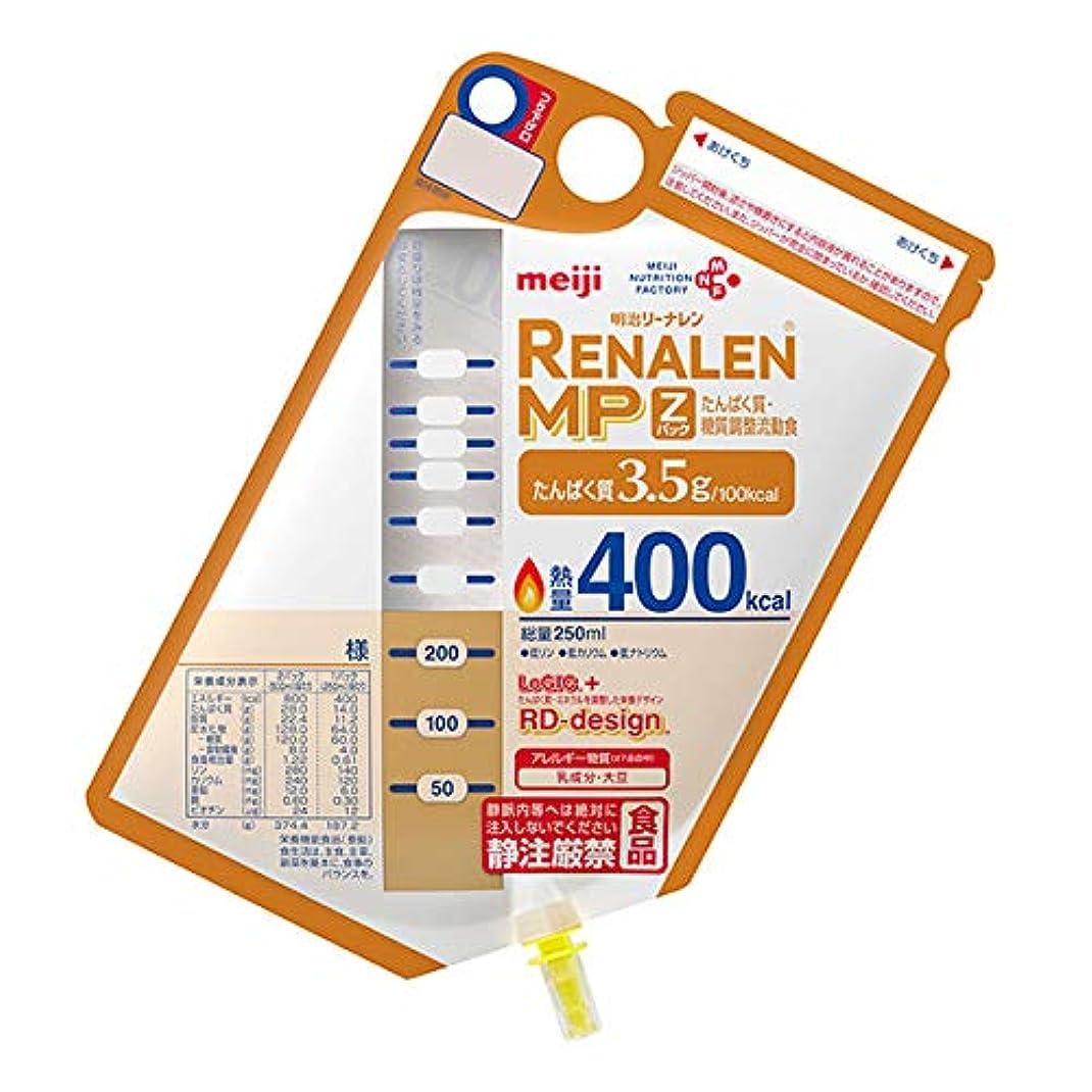 有益なシェルター不適当明治RenalenMP(リーナレンMP) Zパック400kcal×(12セット)
