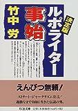決定版ルポライター事始 (ちくま文庫)