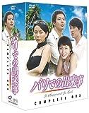 バリでの出来事 DVD-BOX 画像
