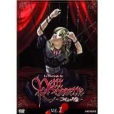 コゼットの肖像 Vol.1 [DVD]