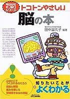 トコトンやさしい脳の本 (B&Tブックス―今日からモノ知りシリーズ)