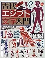 図説 古代エジプト文字入門 (河出の図説シリーズ)