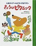 くまのベアールとちいさなタタン きょうはピクニック (ママとパパとわたしの本)