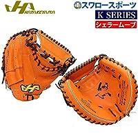 【専用グラブ袋付き】Kシリーズ 硬式用グラブ 捕手用 オレンジ 右投げ用