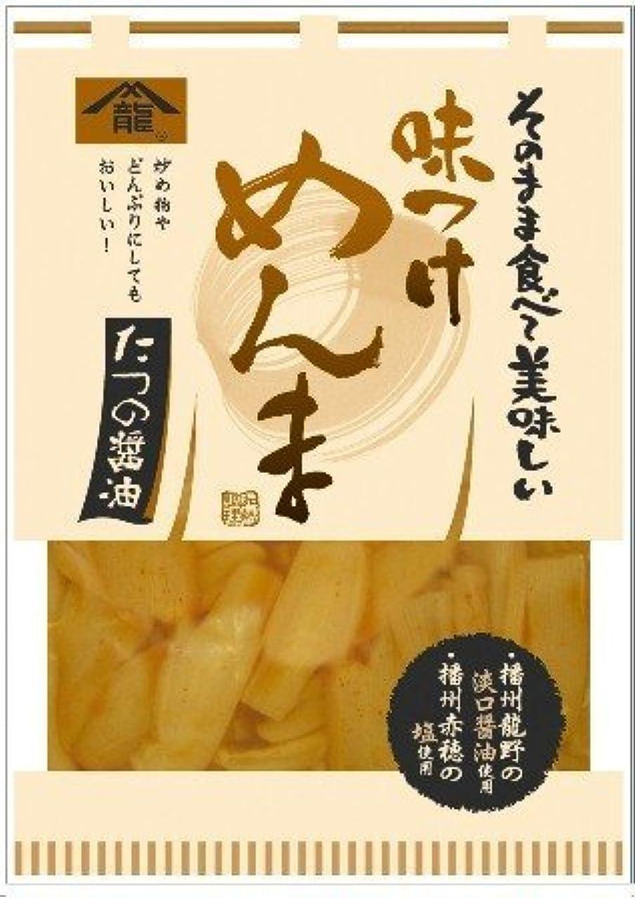 名誉ある強化進化たつの醤油味付けメンマ(しなちく) 【300g】