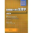 症例問題から学ぶ生理学 (Board Review Series)