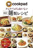 クックパッドのおいしい厳選!麺類レシピ クックパッドのおいしい厳選!レシピ