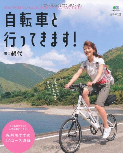 自転車と行ってきます! (エイムック 1812 自転車生活)