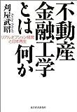 不動産金融工学とは何か―リアルオプション経営と日本再生