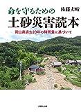 命を守るための土砂災害読本−岡山県過去20年の降雨量に基づいてー