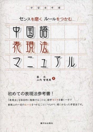 中国語表現法マニュアル―センスを磨くルールをつかむの詳細を見る