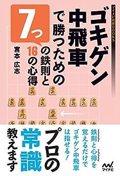 [宮本 広志]のゴキゲン中飛車で勝つための7つの鉄則と16の心得 (マイナビ将棋BOOKS)