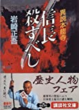信長殺すべし (講談社文庫)