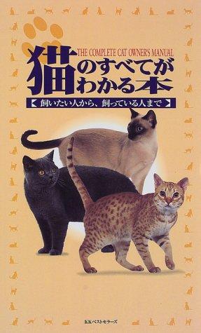 猫のすべてがわかる本―飼いたい人から、飼っている人までの詳細を見る