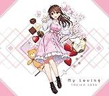 【Amazon.co.jp限定】My Loving [初回限定盤] [CD + Blu-ray] (Amazon.co.jp限定特典 : A4オリジナルクリアファイル 付)