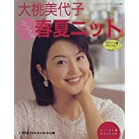 大桃美代子シンプル春夏ニット―素材と編み地で楽しむ着心地の良いニット (レディブティックシリーズ (1265))