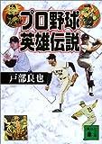 プロ野球英雄伝説 (講談社文庫)