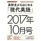 NHKラジオ 高校生からはじめる「現代英語」 2017年10月号 [雑誌] (NHKテキスト)