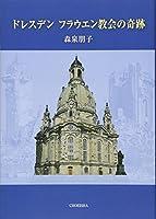 ドレスデン フラウエン教会の奇跡