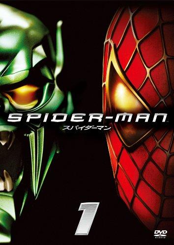 スパイダーマンTM [DVD]の詳細を見る