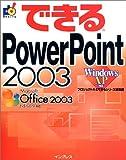 できるPowerPoint 2003 Windows XP対応 (できるシリーズ)