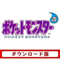 ポケットモンスター 青 (幻のポケモン「ミュウ」が『ポケットモンスター X・Y・オメガルビー・アルファサファイア』で受け取れる) [オンラインコード]