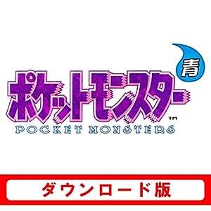 ポケットモンスター 青 [オンラインコード]