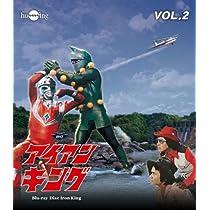 アイアンキングBlu-ray Vol.2